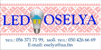 Led Oselya