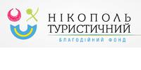 Нікополь туристичний, БФ