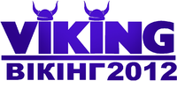 Вікінг-2012