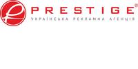 Престиж, Українська рекламна агенція, ТОВ