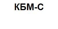 КБМ-С