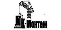 МК-Монтаж, ООО