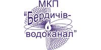 Бердичівводоканал, МКП