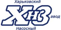 Харьковский насосный завод
