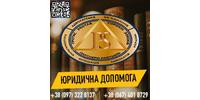 Протас, Сорокін та партнери, адвокатське об'єднання