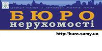 Бюро Нерухомості-Суми, ТОВ