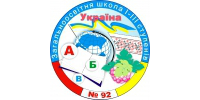 Одеська ЗОШ № 92