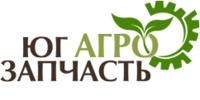 Юг Агро Запчасть, ООО