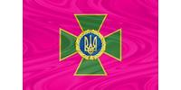 Государственная пограничная служба Украины (ведомство)