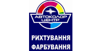 АвтоКолорЦентр, СКР