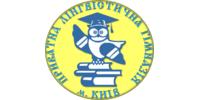 Приватна Лінгвістична гімназія (Київ)