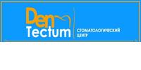 DenTectum, стоматологическая клиника