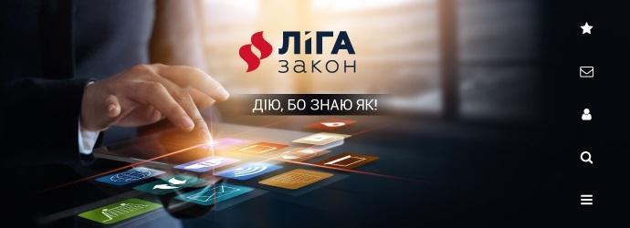 648bb23f9188 Работа в ЛІГА ЗАКОН. Открытые вакансии — Work.ua