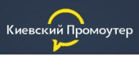 Киевский Промоутер