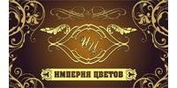 Империя Цветов, ТМ