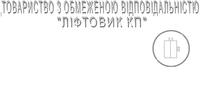Ліфтовик КП, ТОВ