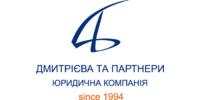 Дмитриева и Партнеры