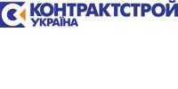 Контрактстрой Украина, ООО