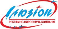 Илюзион, рекламно-производственная компания