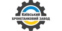 Киевский бронетанковый завод, ГП