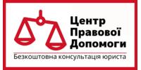 Центр правової допомоги у м. Київ, ТОВ
