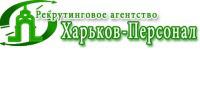 Харьков-Персонал, рекрутинговое агентство