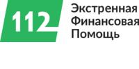 Кредит 112-Экстренная Финансовая Помощь, кредитная компания