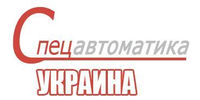 Спецавтоматика Украина