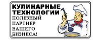 Кулинарные технологии, ЧП