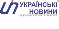 Українські Новини, інформаційне агентство