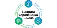 Відкрита Європейська школа, приватна загальноосвітня школа І ступеню