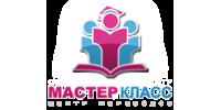 Мастер Класс, образовательный центр и бюро переводов