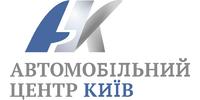 Украинская автомобильная корпорация, ПАО (Автомобильный центр Киев, филиал)