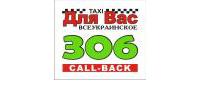 Для Вас, служба такси 306