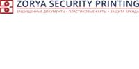 Zorya Security Printing (Зоря, полиграфический комбинат)