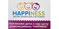 Happiness, детский сад