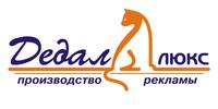 Дедал-Люкс, РА