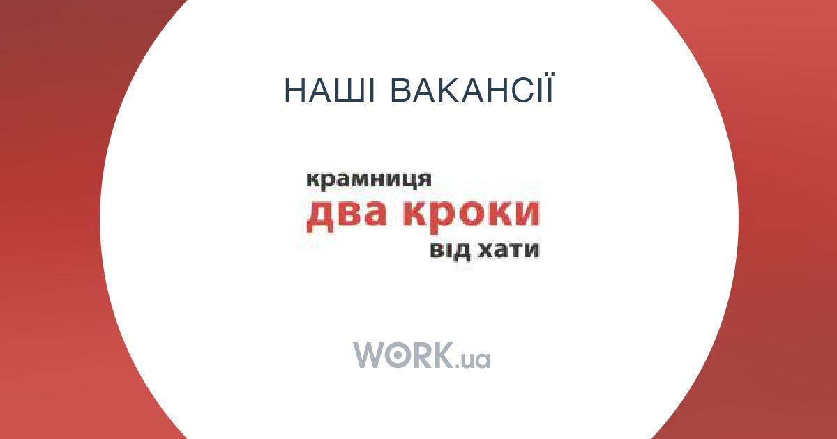 824340b9608beb Робота в Два кроки від хати, мережа крамниць. Відкриті вакансії — Work.ua
