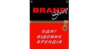 Brand Shop, магазин одягу