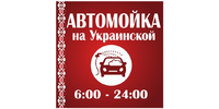 Автомойка на Украинской (Григорук, ФЛП)