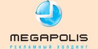 Мегаполис, рекламный холдинг