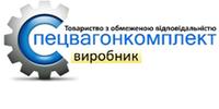 Спецвагонкомплект, ТОВ