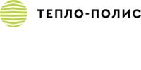 Тепло-Полис ЛТД, ООО