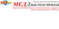 Меддиагностика