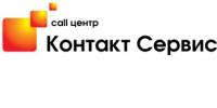 Контакт Сервис