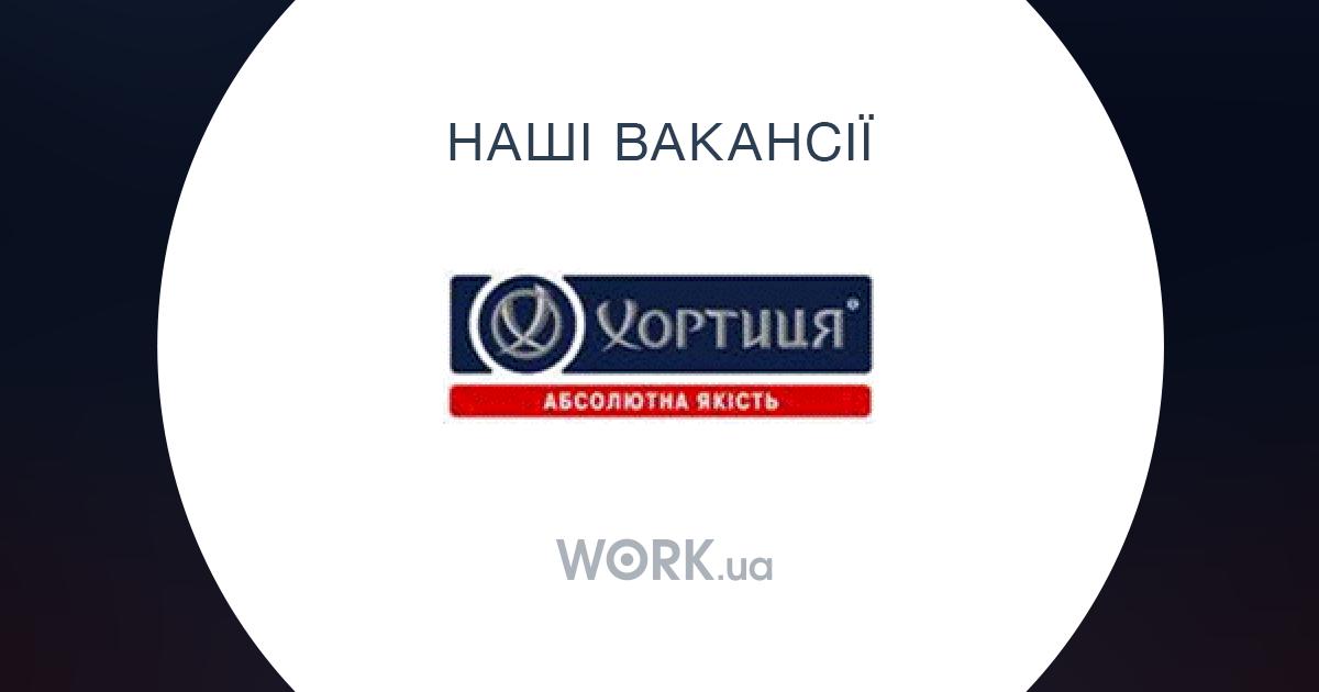 Свежие вакансии в запорожье на ликероводочном заводе хортица дать объявление бесплатно домофон
