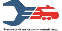 Запорожский тепловозоремонтный завод
