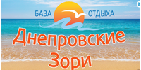 Днепровские зори
