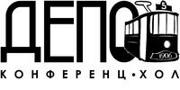 Депо, конференц-холл