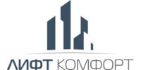 Лифт Комфорт, ООО